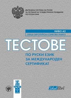 Тестове по руски език за международен сертификат ниво А2