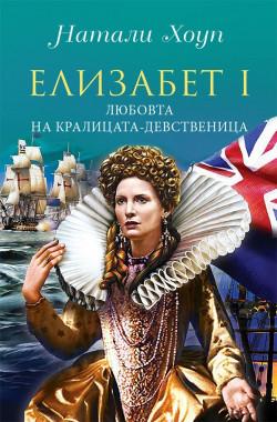 Елизабет І – Любовта на кралицата девственица