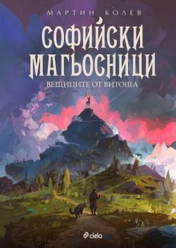 Софийски магьосници: Вещиците от Витоша
