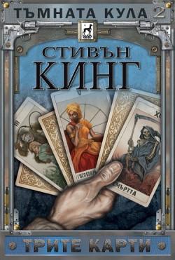 Тъмната кула II: Трите карти