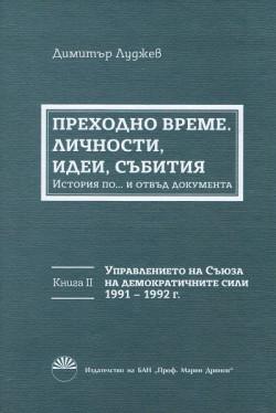 Преходно време. Личности, идеи, събития: Управлението на Съюза на демократичните сили 1991 – 1992 г., книга 2