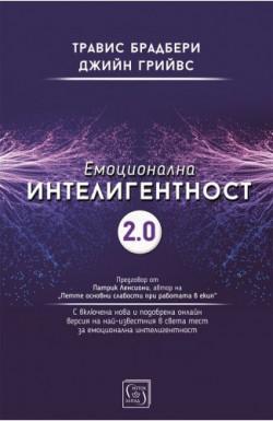 Емоционална интелигентност 2.0