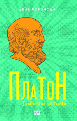 Платон. Графична история