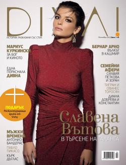 списание DIVA!, брой №28