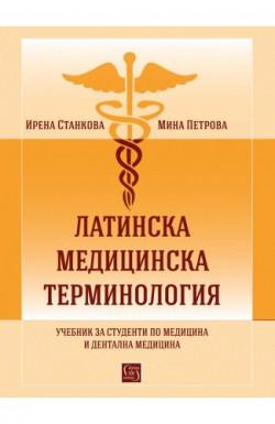 Латинска медицинска терминология