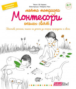 Моята тетрадка Монтесори – околен свят