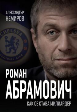 Роман Абрамович. Как се става милиардер