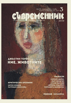 сп. Съвременник, бр. 3/ 2019 г.