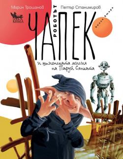 Роботът Чапек и шпионската мисия на Пафуй Сянката, книга втора