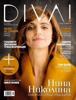 списание DIVA!, брой №29