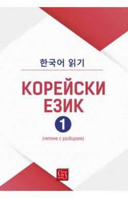 Корейски език, част 1