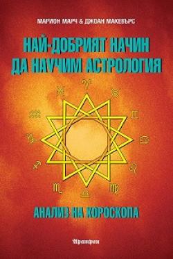 Най-добрият начин да научим астрология, том 3. Анализ на хороскопа