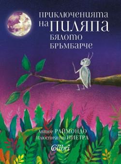 Приключенията на Пиляпа, бялото бръмбърче