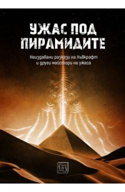 Ужас под пирамидите