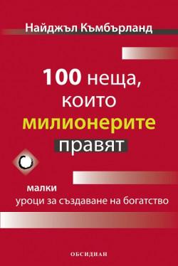 100 неща, които милионерите правят