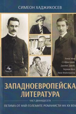 Западноевропейска литература, част дванайсета
