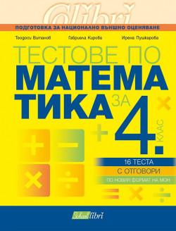Тестове по математика за 4. клас