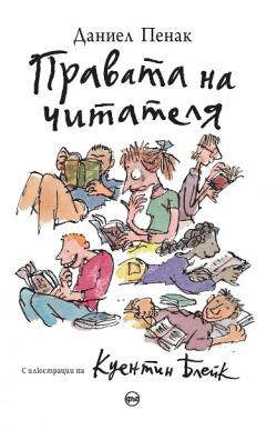 Правата на читателя