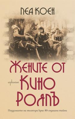 Жените от кино Роялъ