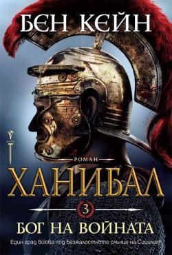 Ханибал. Бог на войната, кн.3