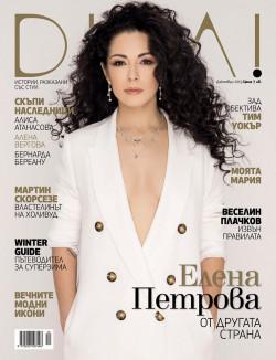 списание DIVA!, брой №30