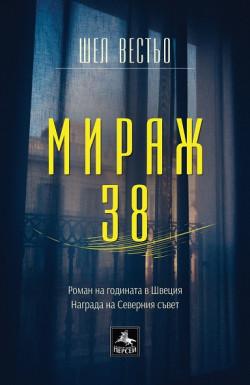 Мираж 38