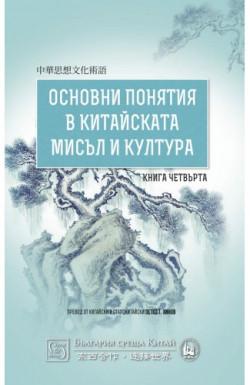 Основни понятия в китайската мисъл и култура, книга 4