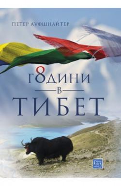 8 години в Тибет
