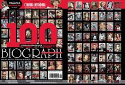 списание Biograph, брой №100