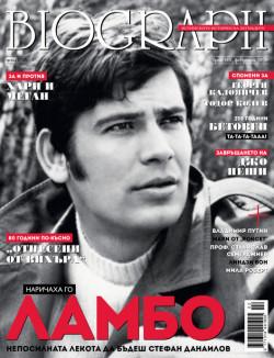 списание Biograph, брой №101