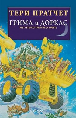 Грима и Доркас, книга втора от Трилогия за номите