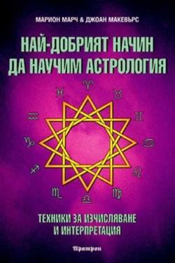 Най-добрият начин да научим астрология том 2