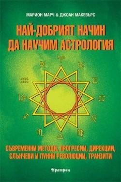 Най-добрият начин да научим астрология том 4