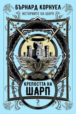 Историите на Шарп, кн.3: Крепостта на Шарп