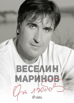Веселин Маринов. От любов