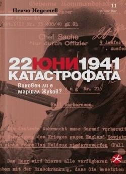 22 ЮНИ 1941. Катастрофата