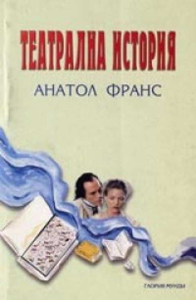 Театрална история