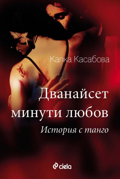 Дванайсет минути любов. История с танго