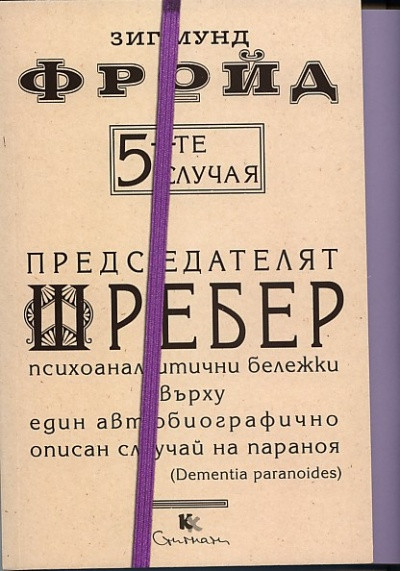 5-те случая: Председателят Шребер