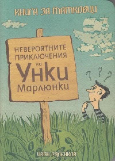 Невероятните приключения на Уинки Марлюнки. Книга за татковци