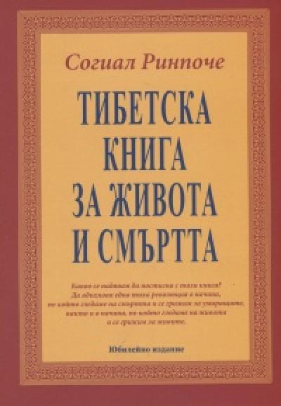 Тибетска книга за живота и смъртта: юбилейно издание