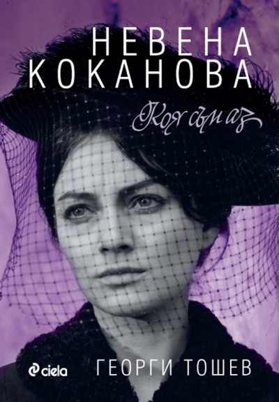 Невена Коканова: Коя съм аз?