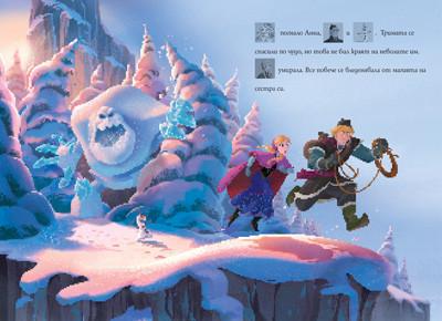 Мразовито приключение