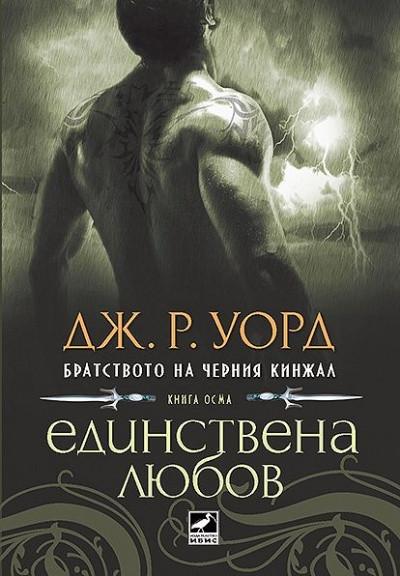 Единствена любов кн.8 от Братството на черния кинжал