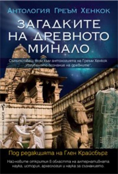Загадките на древното минало (Антология Греъм Хенкок)