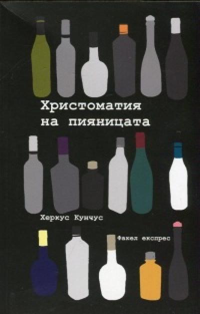 Христоматия на пияницата