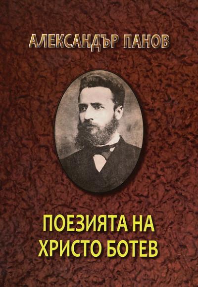 Поезията на Христо Ботев – Комплект от два тома
