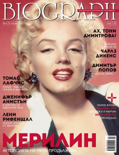 списание Biograph, брой №29