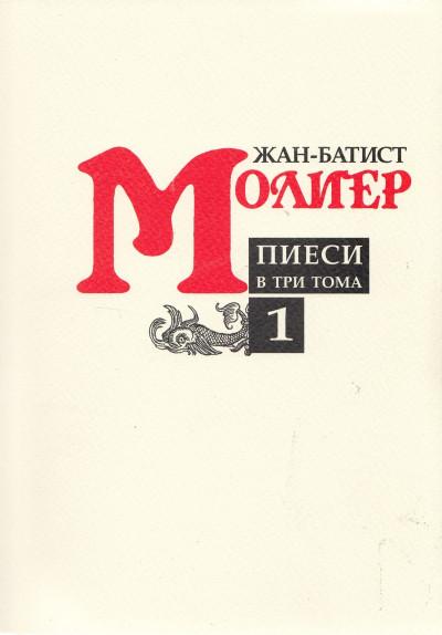 Пиеси в три тома