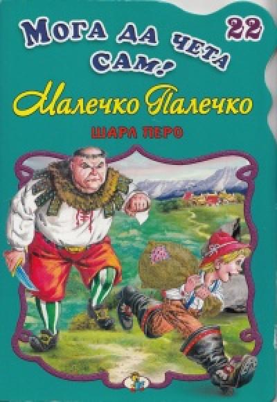 Мога да чета, книга 22: Малечко Палечко
